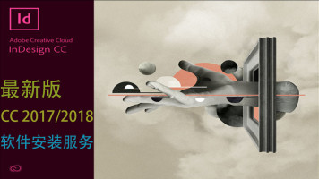 【Indesign最新版 CC2017/2018】(PC|Mac)软件安装服务