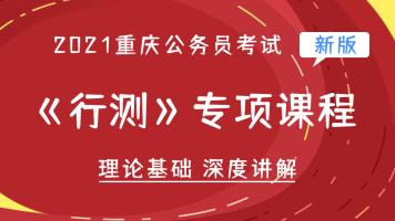 2021重庆公务员《行测》专项课程