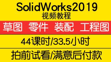 SolidWorks2019视频教程草图零件工程图零基础到精通在线课程