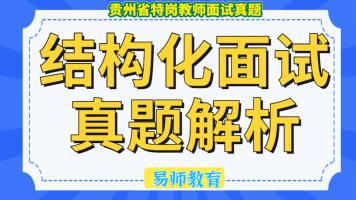 2020贵州特岗教师结构化面试真题讲解