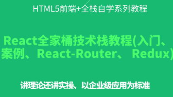React全家桶技术栈教程(入门、 案例、React-Router、 Redux) 