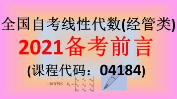 2021备考全国自考线性代数(经管类)04184 前言(最新)