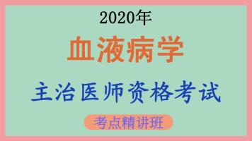 [中级职称]【临床内科】2020年血液病学主治医师考点精讲课