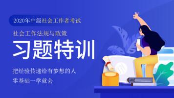 2020年中级社会工作者【社会工作法规与政策】社工习题特训班