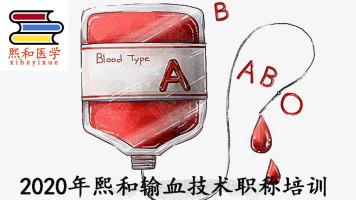 2020年熙和输血技术职称考试