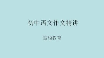 初中作文精讲【雪豹教育】