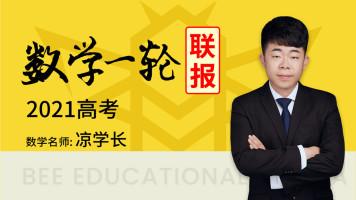 2021凉学长数学一轮联报(基础+拔高)