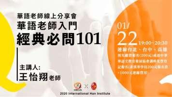 1月22日华语老师分享会-经典必问101