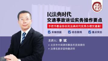 李斌:民法典时代交通事故诉讼实务操作要点