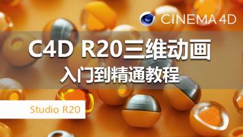 C4D R20三维动画入门到精通教程