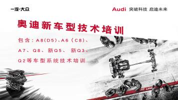 奥迪新车型技术培训