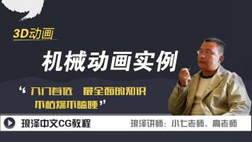 琅泽老高课堂3DMAX高级机械动画实例教程