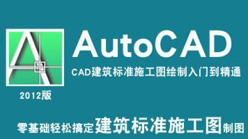 cad建筑施工图视频教程 autocad标准绘制零基础入门自学在线课程