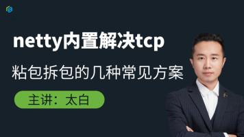 netty内置解决tcp粘包拆包的几种常见方案【鲁班学院】