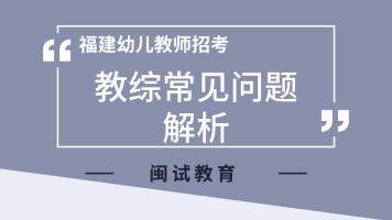 【福建教师招聘考试】21幼教教综常见问题解析