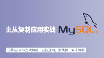 MySQL数据库主从复制技术应用实战
