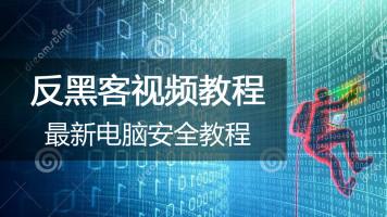 反黑客QQ防盗手机网购电脑计算机安全保护隐私防攻击视频教程