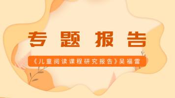 吴福雷-《儿童阅读课程研究报告》