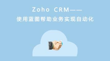 Zoho CRM - 使用蓝图帮助业务实现自动化