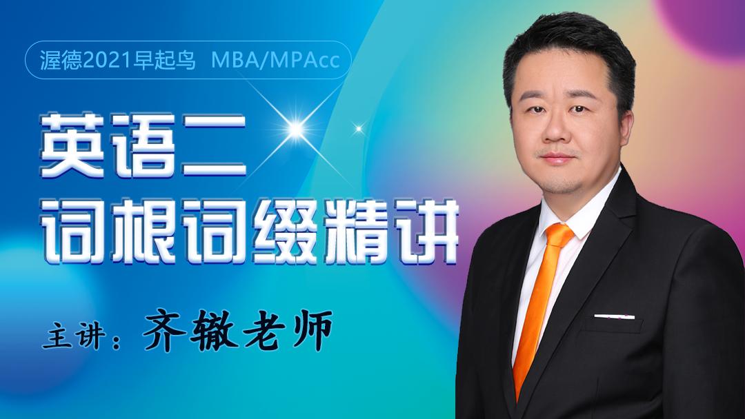 渥德MBA/MPAcc英语词根词缀精讲