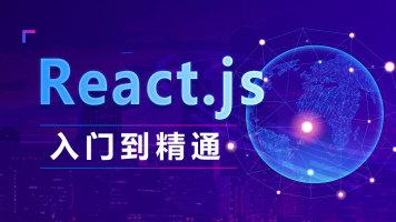 React.js零基础入门课 | 前端框架 | H5