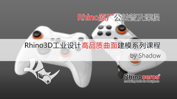 Rhino3D(犀牛)产品高品质曲面建模课程(合集)