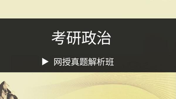 考研政治真题解析班(网授)