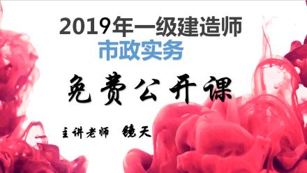 2019年一级建造师市政实务通关班【金牌讲师:镜天】
