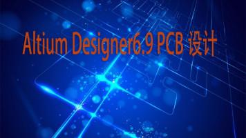 电路板设计课程