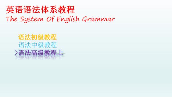 英语语法体系(高级教程上)