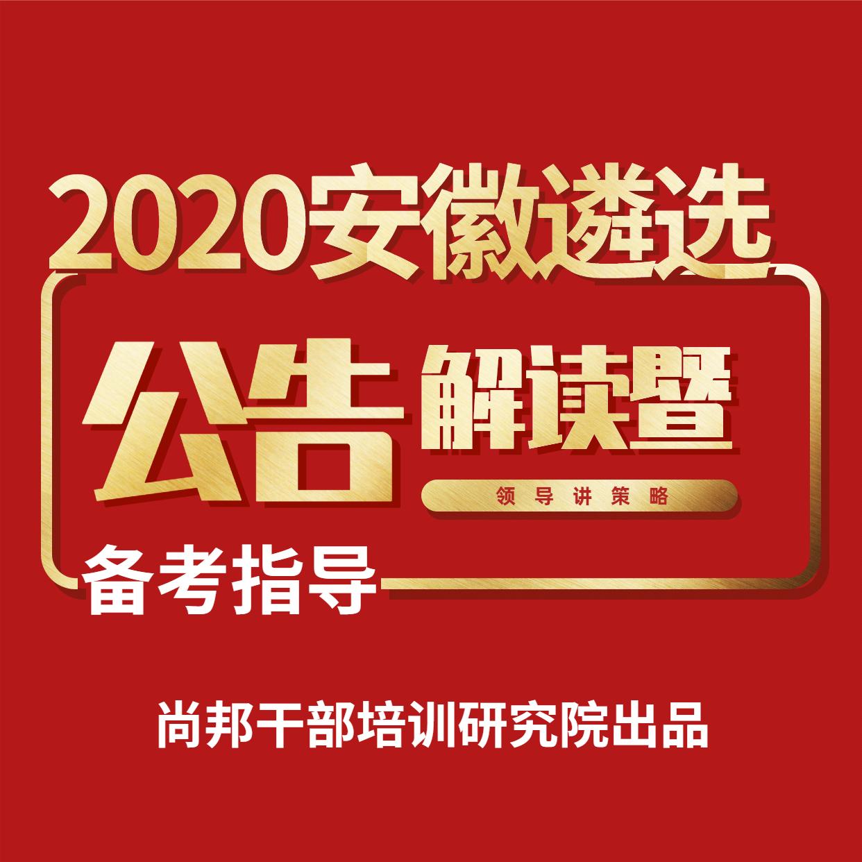 2020年遴选公务员公告解读暨高分指导