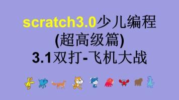 scratch3少儿编程-3.1双打-飞机大战