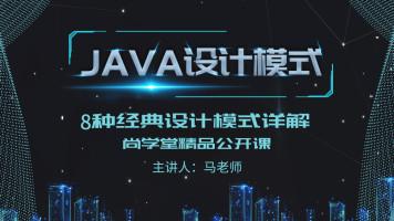 Java基础系列|Java设计模式(常见8种模式精讲)【尚学堂】