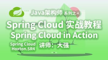 Spring Cloud 实战教程