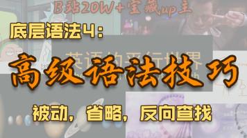 【易筋经】底层语法4