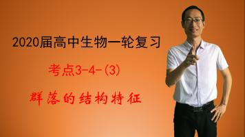 考点3-3-(3)_体温、水盐、血糖调节,2020高中生物一轮复习