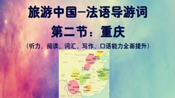 旅游中国(法语导游词)——重庆概况