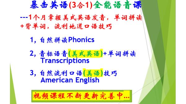 暴击英语(3合1)全能语音课