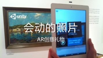 Unity AR开发《会动的照片·哈利波特》