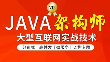【图灵VIP严选课程】JAVA互联网架构师专题/分布式/高并发/微服务