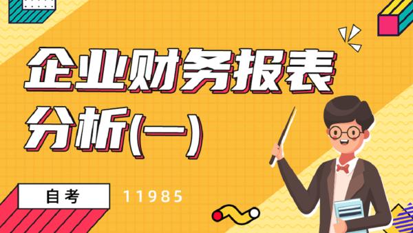 【限时购】自考 企业财务报表分析(一)11985 会计本科 专升本