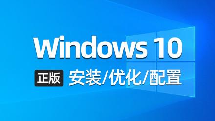 【运维】Windows10 安装/优化/安全/备份