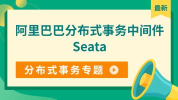阿里巴巴分布式事务中间件-Seata