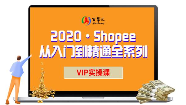 跨境电商课程,Shopee虾皮零基础到精通VIP实操课,官方重点扶持品类分析