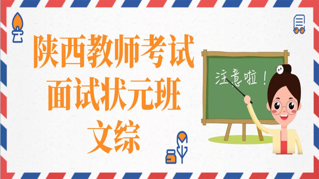 陕西教师考试面试状元班——文综