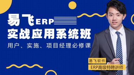 易飞ERP实战应用系统班/流程分析/软件调式/客户培训/系统运行/新