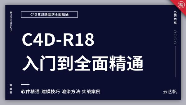 C4D R18基础到全面精通实战课程