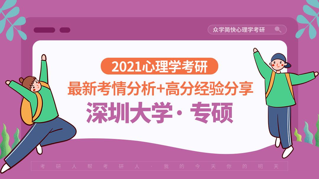 深圳大学心理学专硕-【2021最新考情分析+高分经验分享】