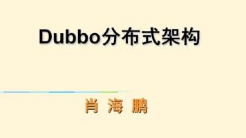Dubbo分布式架构