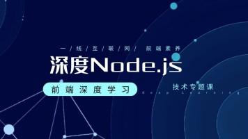 【JS++】Node.js从基础到入门到实战【一键搞定 深度拓展专题】